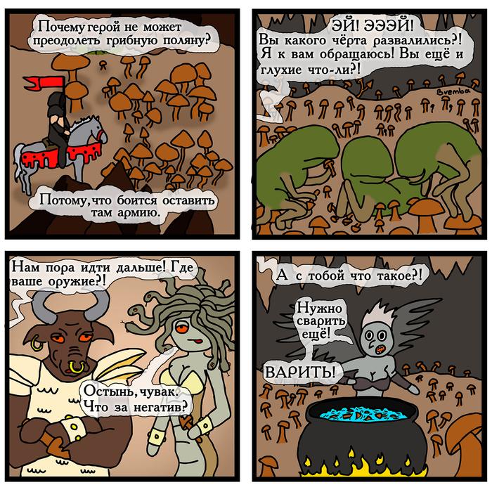 Проклятье грибной поляны HOMM III, Герои меча и магии, Игры, Комиксы, Геройский юмор