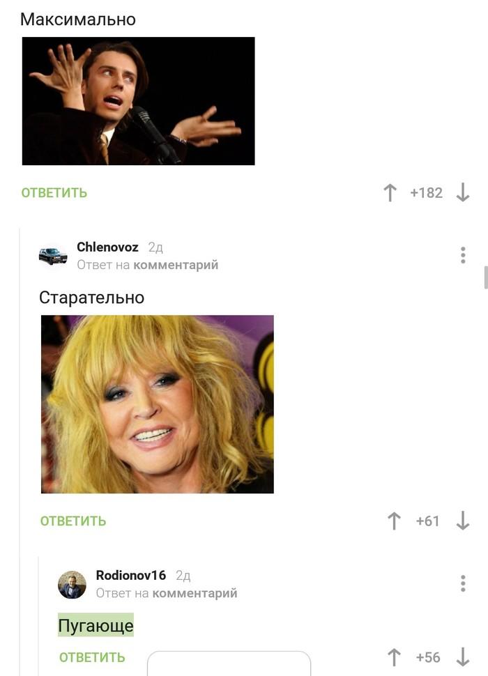Максимально старательно Комментарии, Пугачева, Галкин, Комментарии на Пикабу, Скриншот