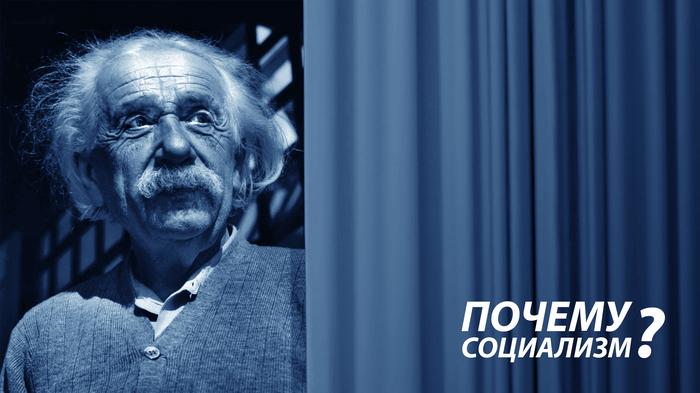 Почему социализм? Альберт Эйнштейн, Жорес Алферов, Наука, Экономика, Социализм, Длиннопост, Политика