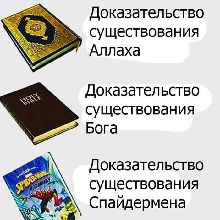 Атеизм как религия