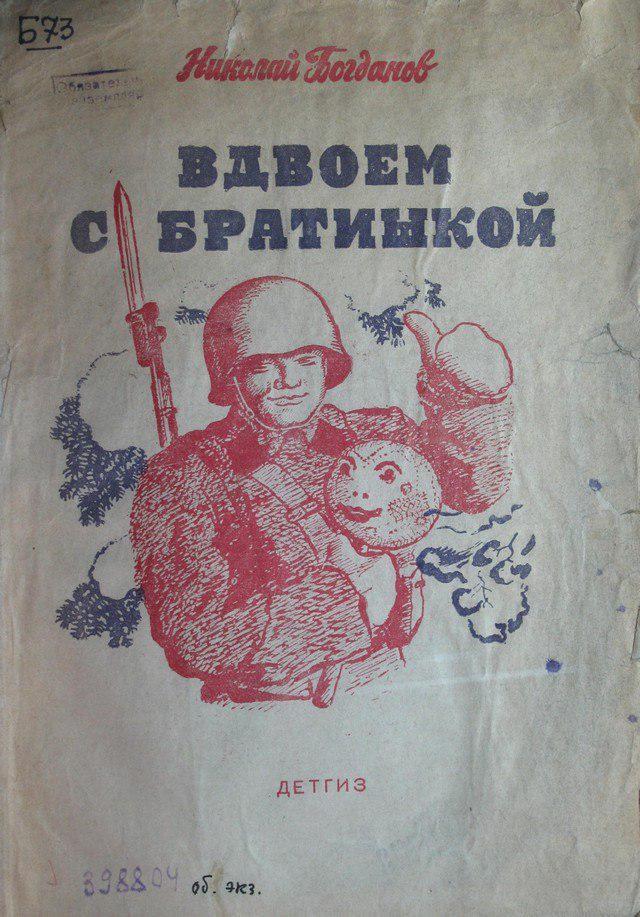 Рассказы о войне Книги про войну, Белофинны, Снайперы, Пропаганда, Длиннопост