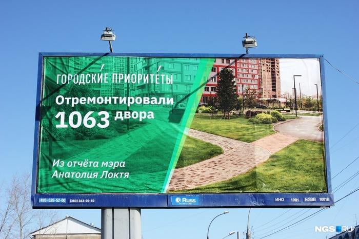 Чиновники выдали фото новостройки за двор со свежим ремонтом. Так мэр отчитался о своей работе Новосибирск, Чиновники, Новости, Длиннопост