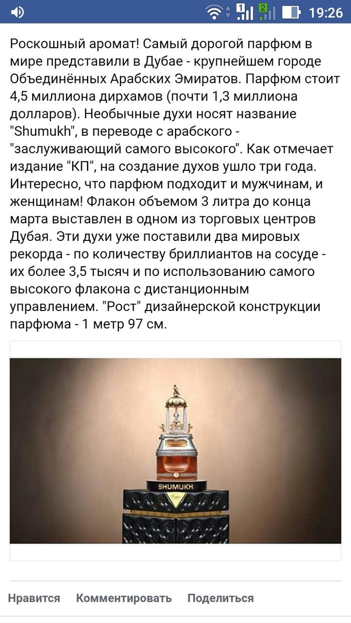 Самый дорогой парфюм в мире Парфум, Дорого, Дубай