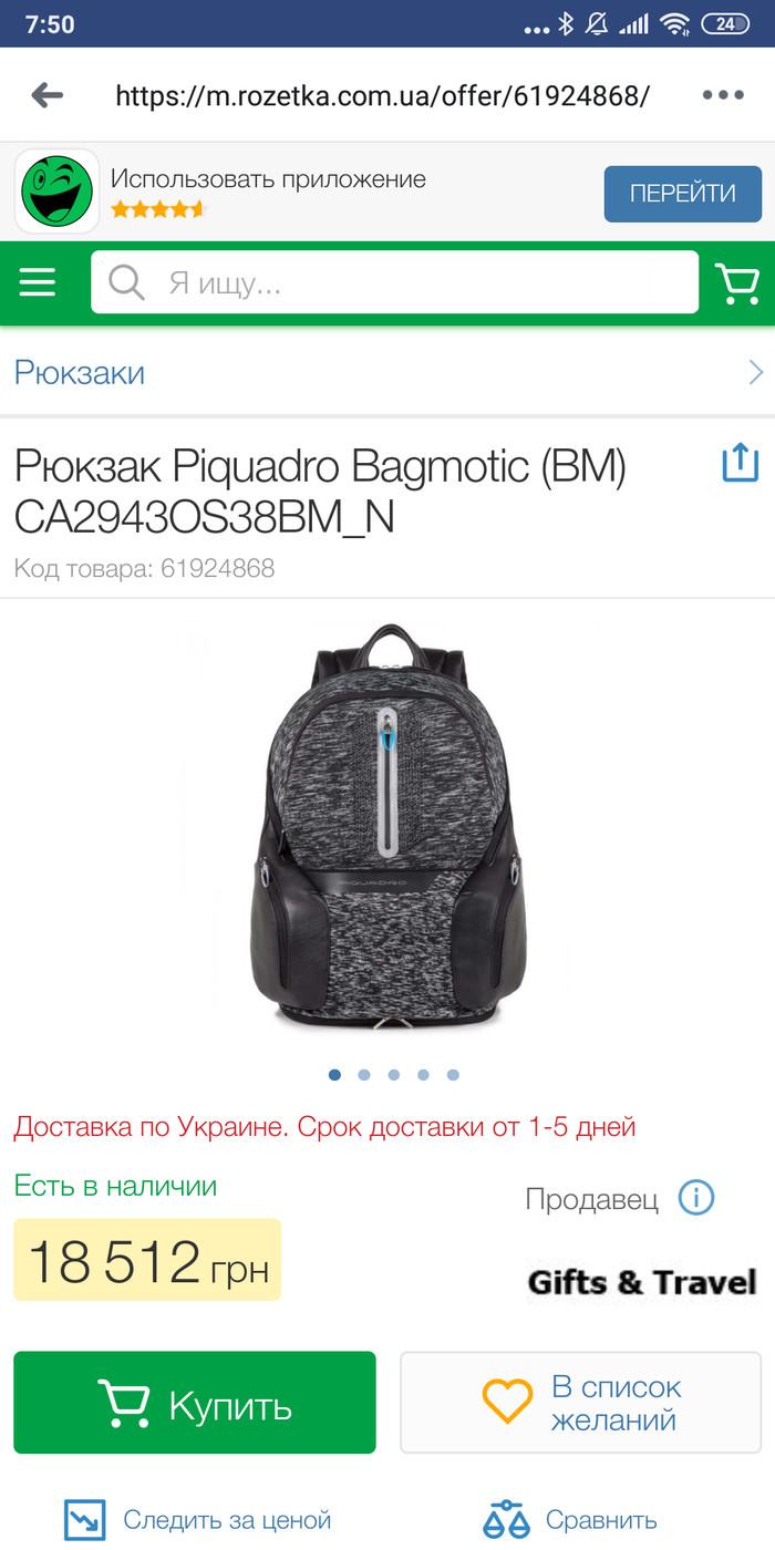 Чёта ржу) Рюкзак за 45к Сумка, Рюкзак, Супер цена, Интернет-Магазин, Длиннопост