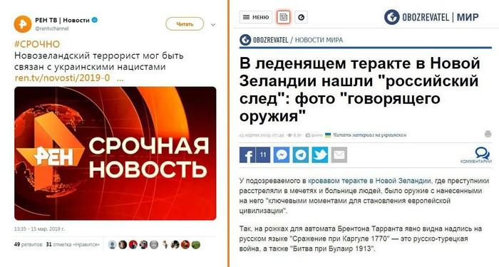 Две стороны одной пропаганды Пропаганда, Теракт, Новая зеландия, Россия, Украина, Рен ТВ, Негатив, СМИ