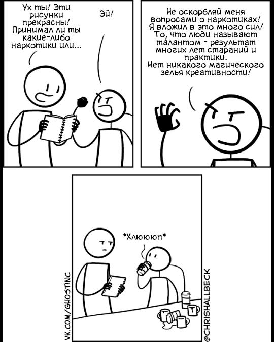 Зелье креативности Комиксы, Перевел сам, Chrishallbeck