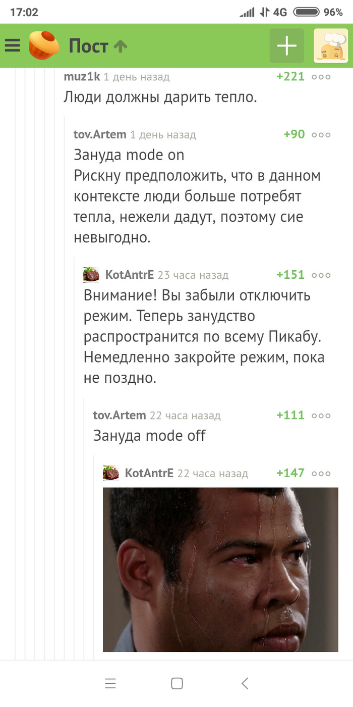 Люди должны дарить тепло Комментарии на Пикабу, Адольф Гитлер, Скриншот