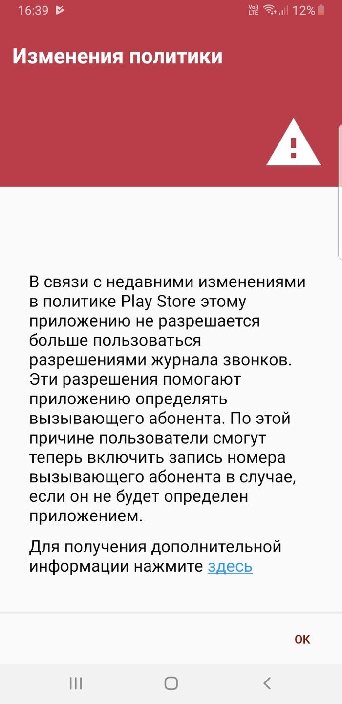 Посоветуйте приложение Приложение на android, Google Play, Запись, Длиннопост