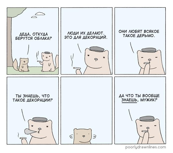 Облака Перевел сам, Poorly Drawn Lines, Комиксы