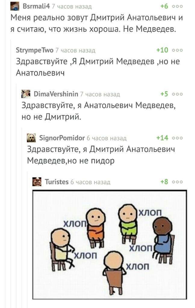 Медведев Скриншот, Комментарии, Дмитрий Медведев, Комментарии на Пикабу