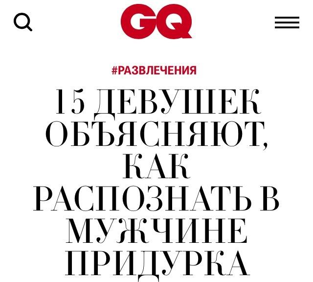 О придурках Журнал, Gq, Форум