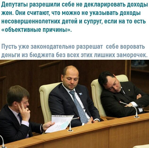 """Депутаты красавчики или""""Объективные причины"""" Вконтакте, Дурацкие законы, Политика"""