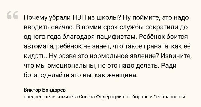 «Дети не знают, как кидать гранаты»: сенатор Кировской области попросил вернуть в школы начальную военную подготовку Общество, Россия, Военные, Образование, Безопасность, Дети, Политика, Tjournal, Видео