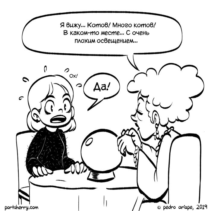 Гадание Комиксы, Перевел сам, Portsherry