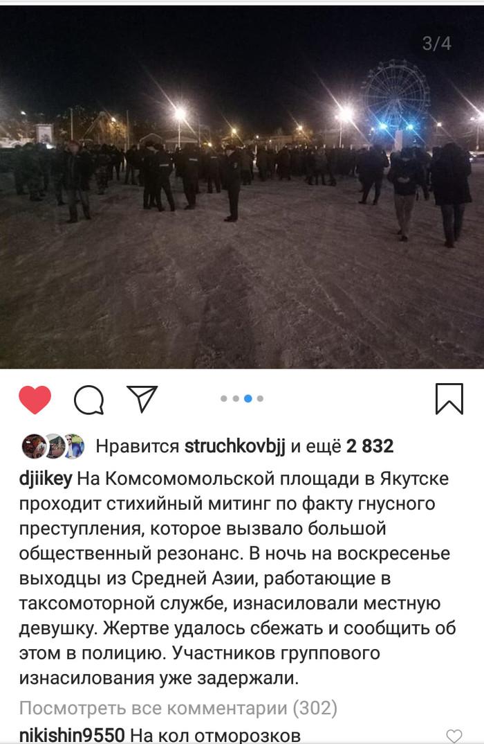 Стихийный митинг в Якутске Якутск, Митинг, Изнасилование, Негатив, Общественный резонанс, Мигранты, Видео, Длиннопост