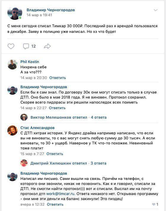 Каршеринг списал 30 000 рублей, а потом вернул их бонусами! Авто, Каршеринг, Timcar, Штраф, Деньги, Негатив
