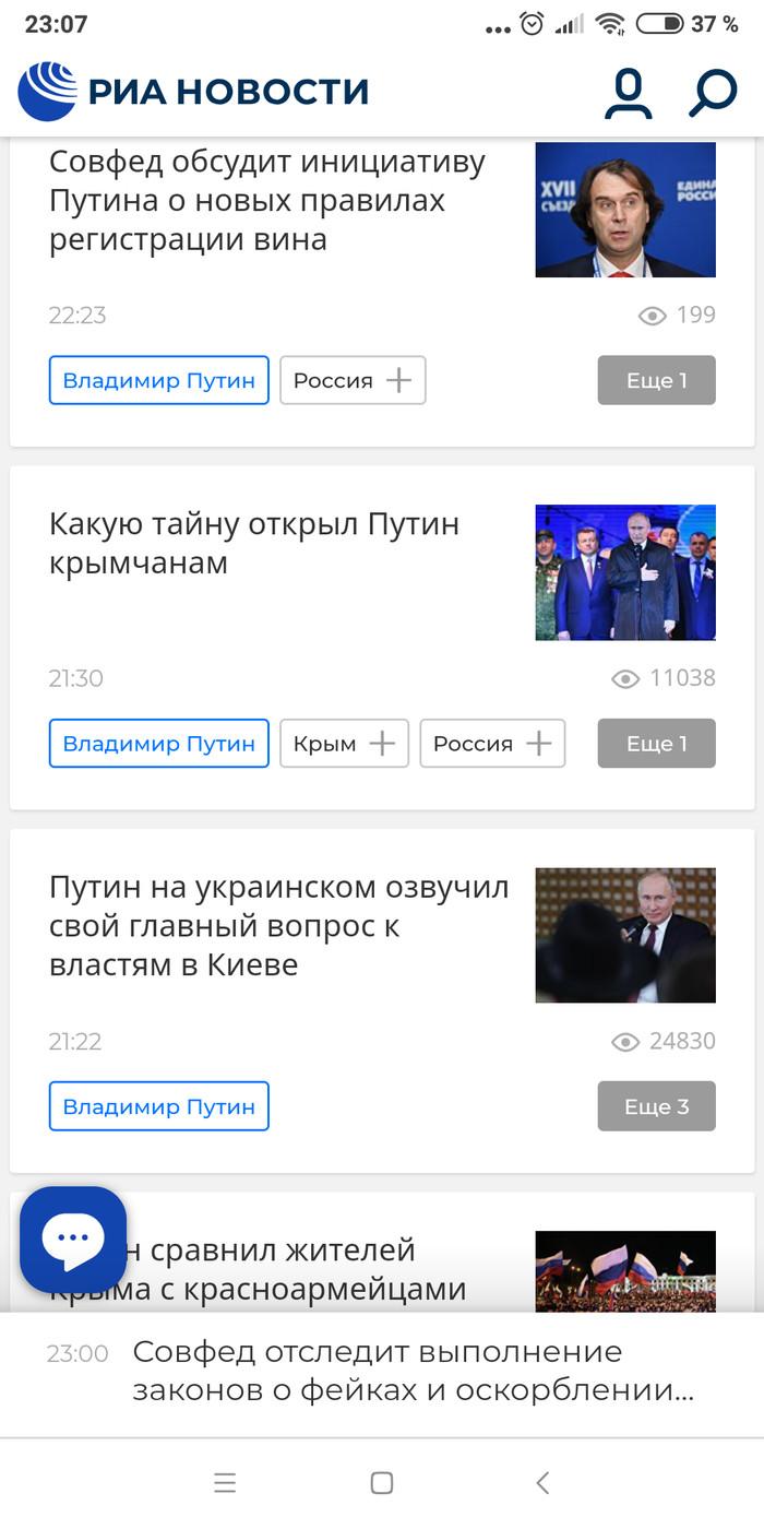 Новостные каналы тем временем Политика, Обещание, Много обещаний, Длиннопост