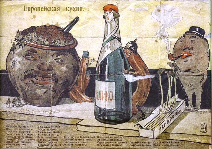 Европейская кухня 1914 года Лига историков, Агитационный плакат, 1914, Первая мировая война, Европейская кухня