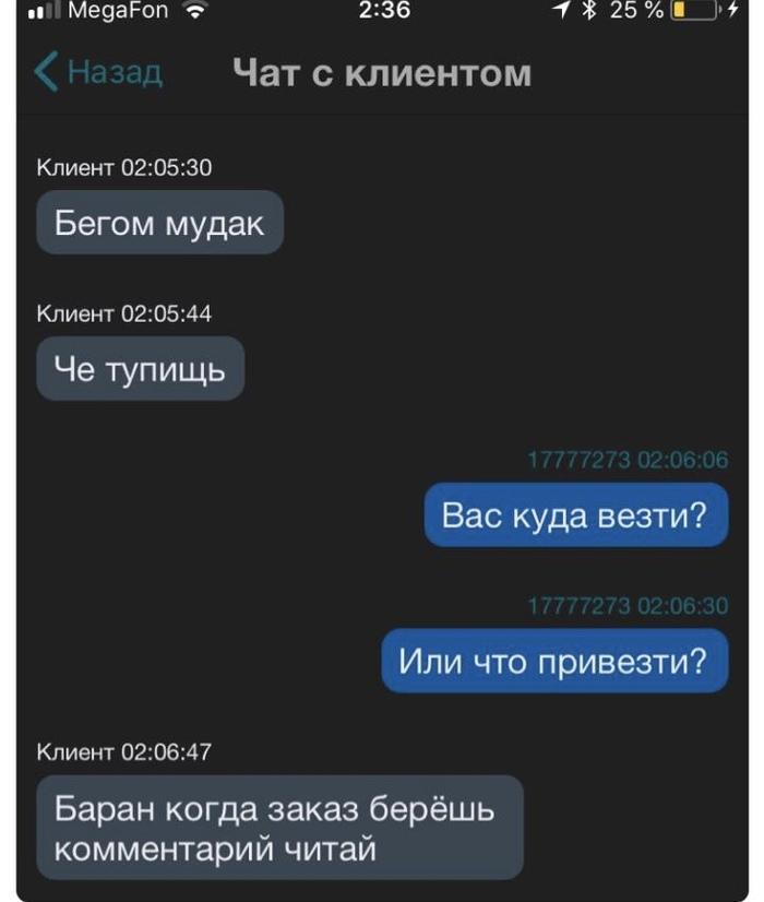 Срочный заказ... Кострома, Такси, Скриншот, Длиннопост, Мат
