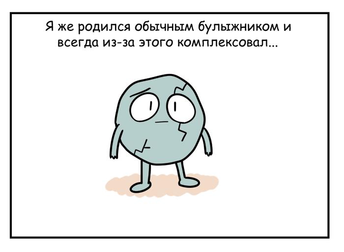 История об одном камне Комиксы, Юмор, Магия, Woostar, Длиннопост