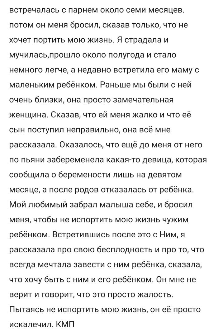 KillMePlease Часть 44 Kill me please, Бред, Форум, Длиннопост