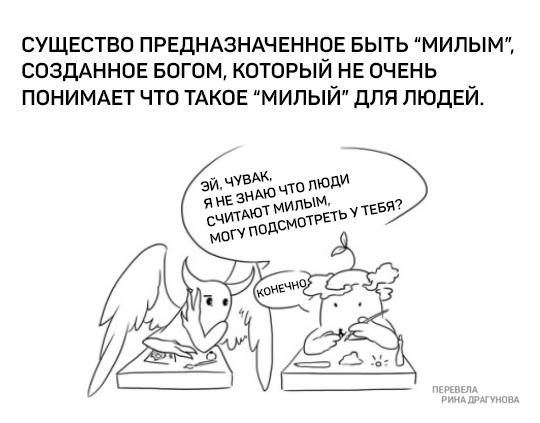 Милота Комиксы, Кот, Паук, Милота, Длиннопост