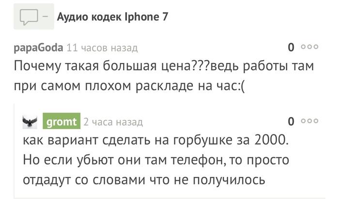 А почему так дорого? Iphone, Работа, Пайка, Ремонт, Аудиокодек, Длиннопост