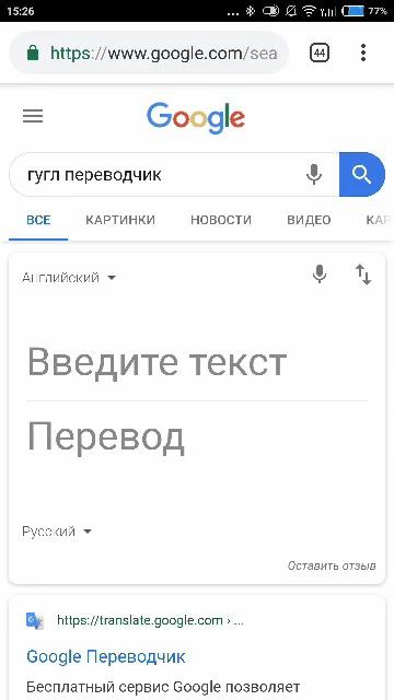 Тонкости перевода Гифка, Юмор, Переводчик