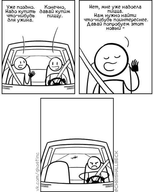 Пицца Комиксы, Перевел сам, Chrishallbeck, Пицца