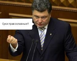 Порошенко die, die, die (дай, дай, дай) Петр Порошенко, Дай, Die, Украина, Пётр Порошенко