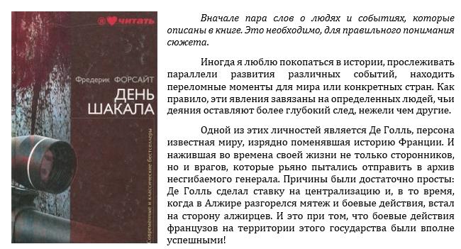 День шакала Длиннопост, Обзор книг, Триллер