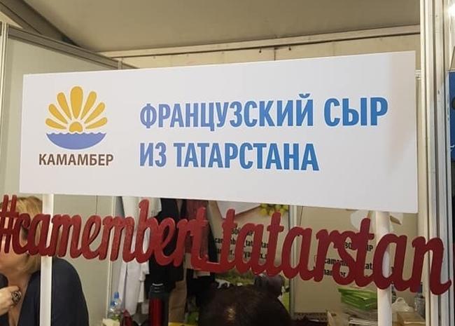 """Кэмэмбэр"" Татарстан, Санкции, Сыр"