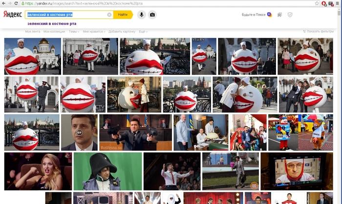 Казалось бы, причем тут политика и поисковики? Украина, Владимир Зеленский, Выборы, Политика, Запрос в гугле, Яндекс, Длиннопост
