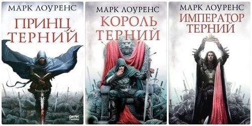 Поиск серии книг Марка Лоуренса Книги, Ищу книгу, Поиск, Темное фэнтези, Без рейтинга, Марк Лоуренс, Разрушенная империя