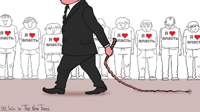 Закон о фейковом уважении к власти