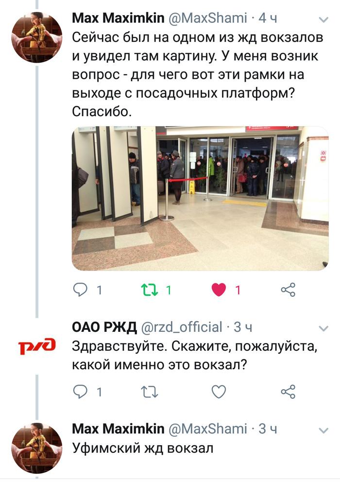 Почему они не отвечают? ( РЖД, Жд вокзал, Безопасность, Длиннопост, Негатив