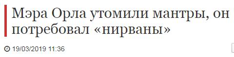 Заголовки Мантры, Нирвана, Заголовки СМИ