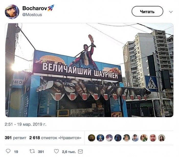 Величайший шаурмен Шаурма, Twitter, Скриншот, Величайший шоумен