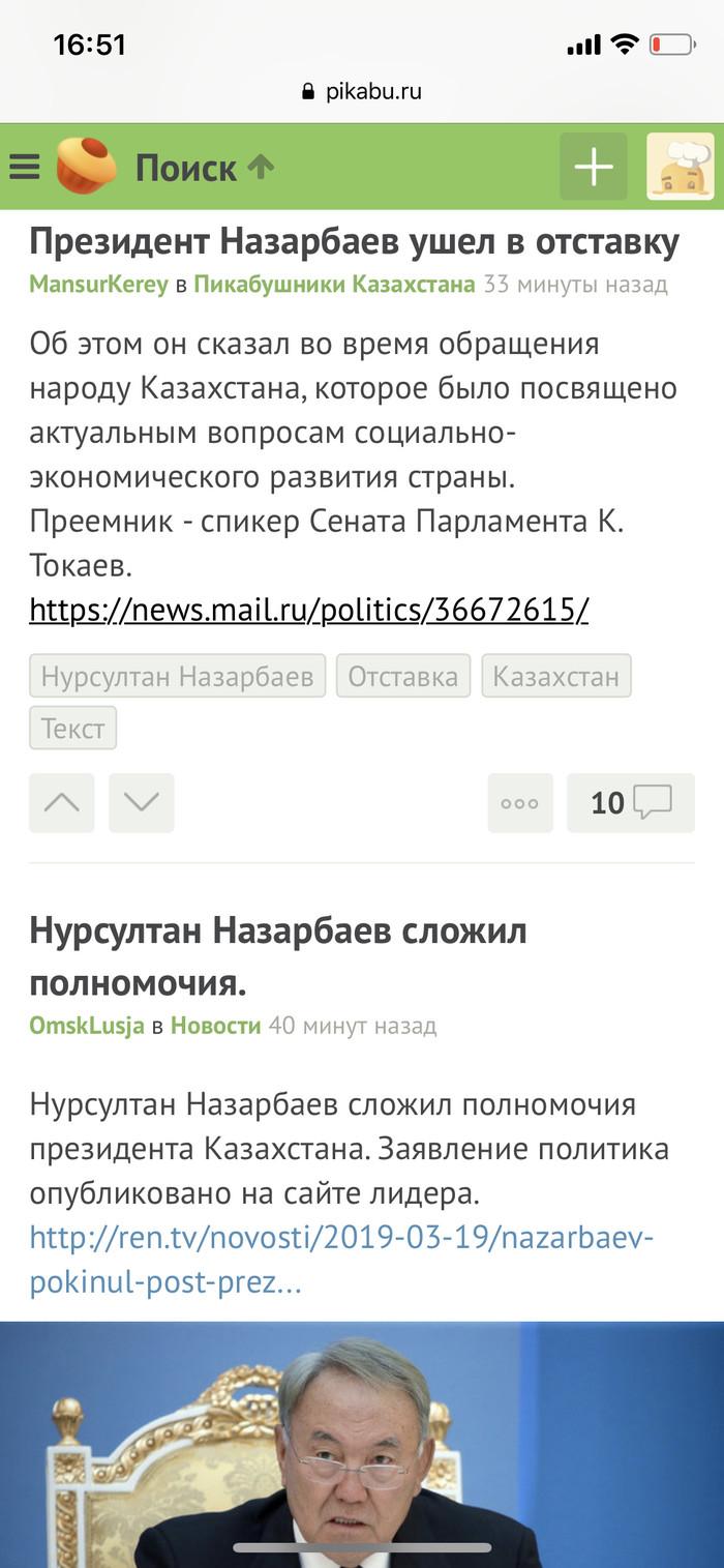 В погоне за «Горячим» Длиннопост, Нурсултан Назарбаев, Скриншот, Горячее, Новости, Отставка