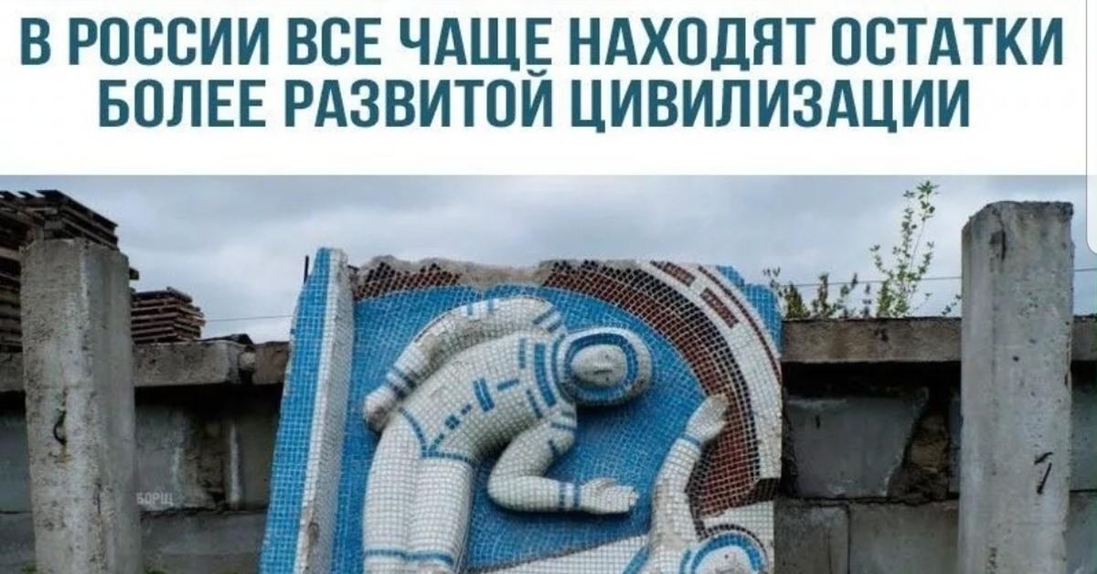 Советские мозаики - остатки древней более развитой цивилизации \\ НА РУИНАХ