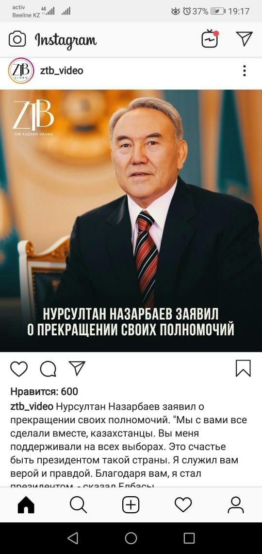 Назарбаев уходит Казахстан, Президент