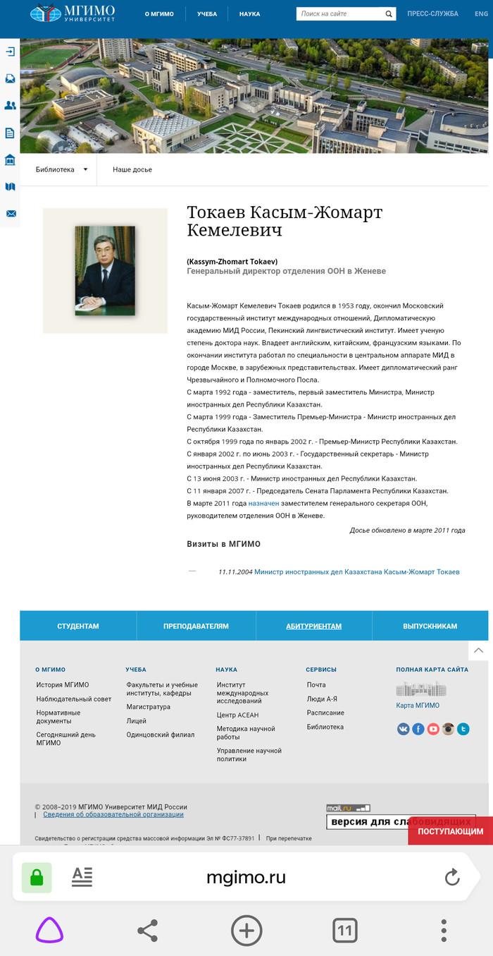 Касым-Жомарт Токаев - кто он? Казахстан, Касым-Жомарт Токаев, Президент, Длиннопост