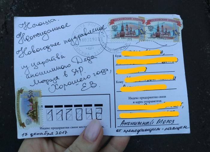 Неожиданная открытка Открытка, Сюрприз, Тайный Санта