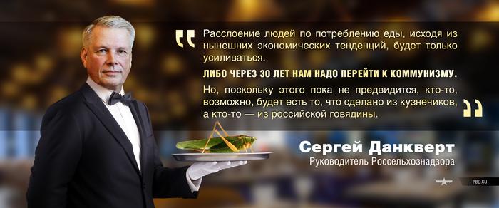 Глава Россельхознадзора: через 30 лет кто-то будет есть кузнечиков, а кто-то — российскую говядину Политика, Коммунизм, Еда, Сельское хозяйство, Говядина, Капитализм, Расслоение, Цитаты