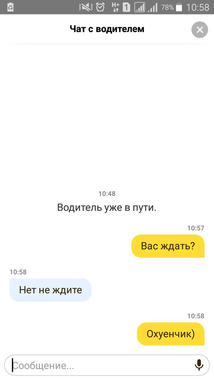 И снова таксисты) Яндекс такси, Что это было?, Спешка, Мат