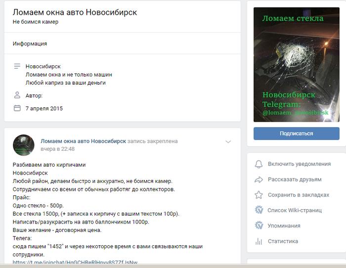 Малый бизнес в Новосибирске Новосибирск, Окна машины, Малый бизнес, Хулиганство