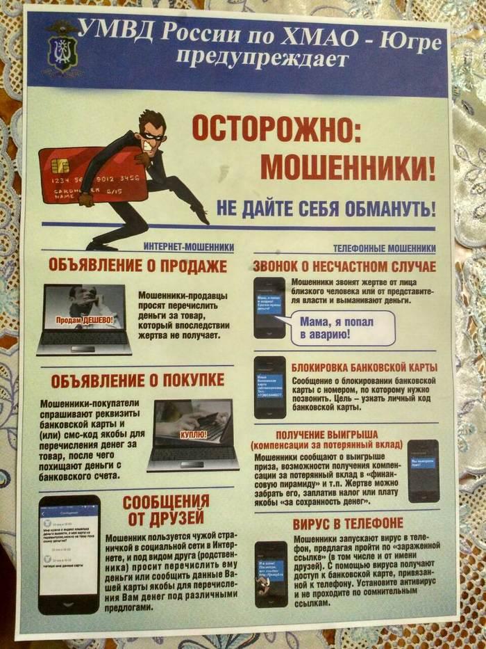 Полезный спам - 2 Спам, Полиция, Полезное, Мошенники
