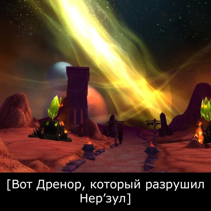 В Дреноре, который разрушил Нер'Зул Врата Оргриммара, Игры, Компьютерные игры, Warcraft, World of Warcraft, Длиннопост, Мат