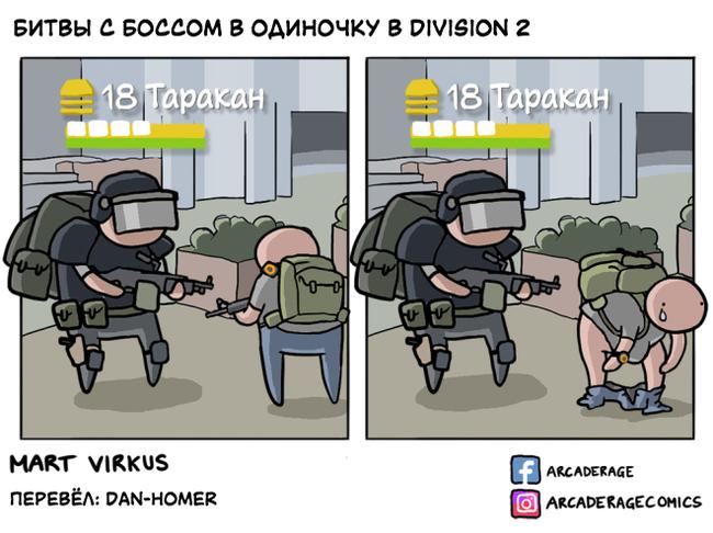 Division 2 – Это Вам Не Шутки Arcade Rage, Комиксы, Перевод, Tom Clancys The Division 2, Компьютерные игры