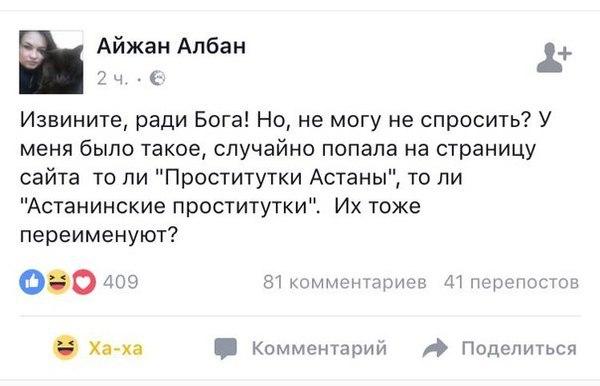 Теперь Астана - Нурсултан Астаны, Казахсан, Скромность, Нурсултан Назарбаев